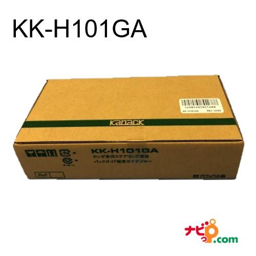 パイオニア carrozzeria KK-H101GA ホンダ用 ステアリング連動バックガイド線表示アダプター kanack カナック