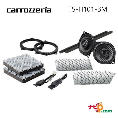 パイオニア carrozzeria TS-H101-BM BMW専用スピーカー 10cm コアキシャルスピーカー
