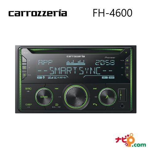 パイオニア carrozzeria FH-4600 CD/Bluetooth/USB/チューナー DSPメインユニット