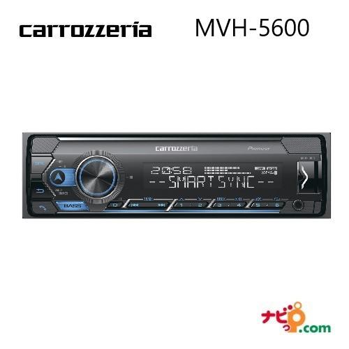 パイオニア carrozzeria MVH-5600 Bluetooth/USB/チューナー DSPメインユニット