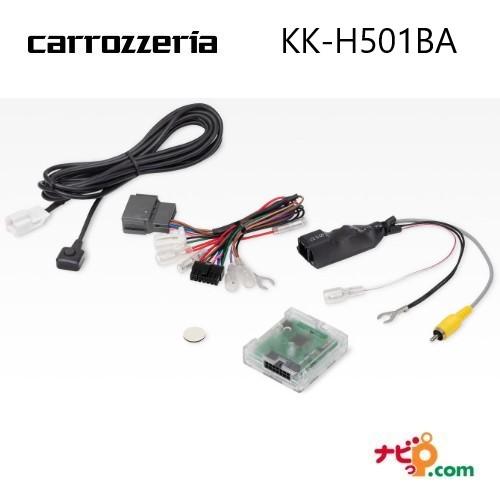 パイオニア carrozzeria 純正カメラ変換アダプター KK-H501BA ホンダ マルチビューカメラシステム用