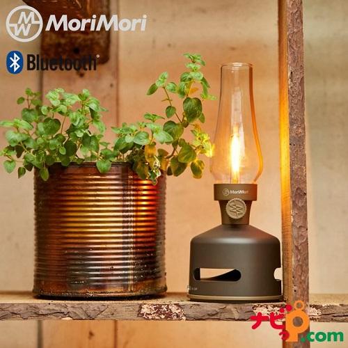 MoriMori LED ランタンスピーカー URBAN SPORTS ダークブラウン FLS-1702-DB