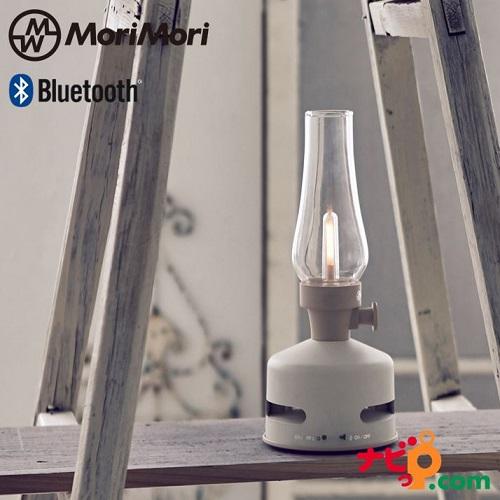 MoriMori LED ランタンスピーカー BEACH HOUSE ホワイト FLS-1704-WH