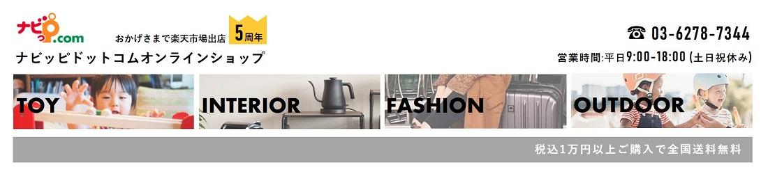 ナビッピオンライン 楽天市場店:ホビー&トイ、インテリア雑貨、オーディオ関連商品を扱うショップです。