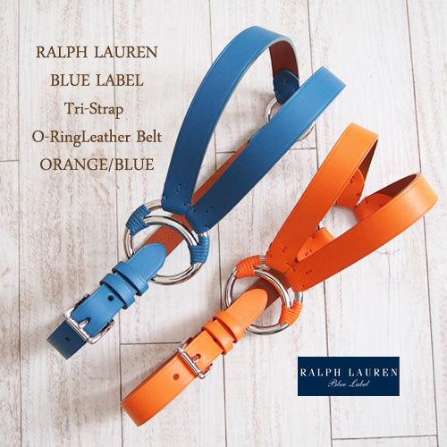 【SALE】【BLUE LABEL by RalphLauren】ラルフローレン ブルーレーベル Oリング トリプル レザーベルト/BLUE・ORANGE【あす楽対応】