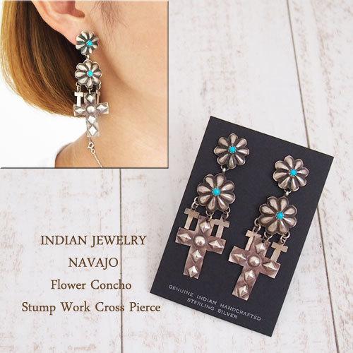【INDIAN JEWELRY】 インディアンジュエリー NAVAJO フラワーコンチョ スタンプワーク クロスピアス