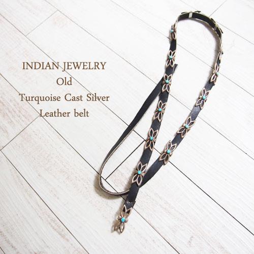 【INDIAN JEWELRY】インディアン ジュエリー NAVAJO OLD キャスト シルバー ターコイズ レザーベルト