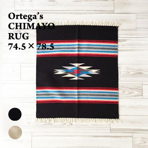 【ORTEGA'S】オルテガ チマヨ ハンドウーブン ラグ マット/74.5×78.5/3種