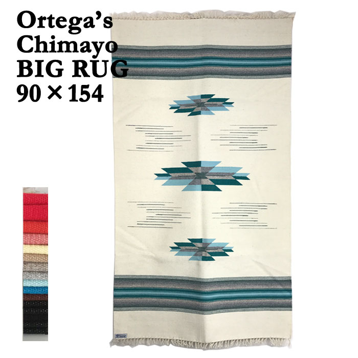 オルテガ チマヨ ハンドウーブン ビッグ ラグ マット/90×154ORTEGA'S CHIMAYO HANDWOVEN BIG RAG MAT