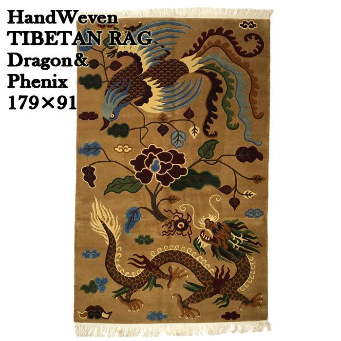 TIBETAN RUG チベタンラグ 絨毯 ドラゴン&フェニックス/Dragon&Phenix/179×91