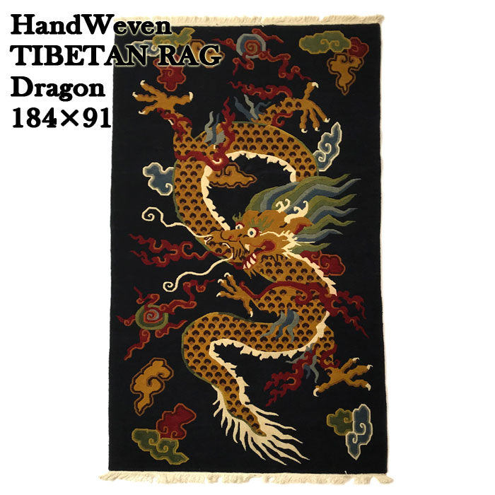 TIBETAN RUG チベタンラグ 絨毯 ドラゴン/Dragon/184×91
