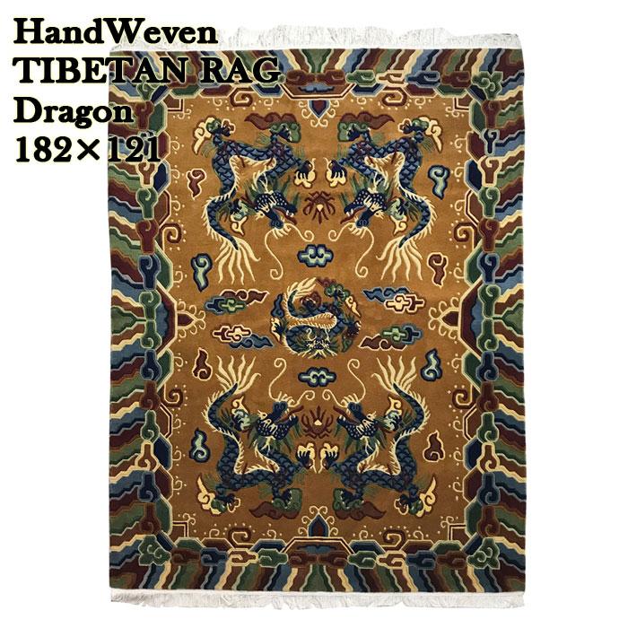 【国内在庫】 TIBETAN RUG チベタンラグ 絨毯 ドラゴン/Dragon/182×121, リフォーム建材屋 b1126892