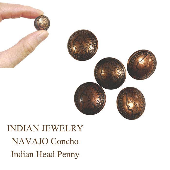 ナバホ族 ポーチや財布などのDIYパーツに インディアン ジュエリー 送料込 注文後の変更キャンセル返品 ナバホ 1.7cm インディアンペニー 1セントコイン Mサイズ コンチョ