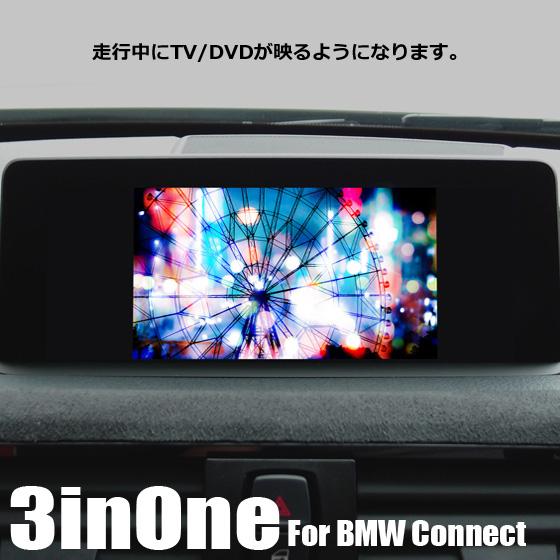 BMW純正ナビ(iD3)走行中もTVが映る TVが大きく映るようになる TVキット テレビ解除 テレビキャンセラー ナビ操作も可能 3inOneキャンセラー#576290#