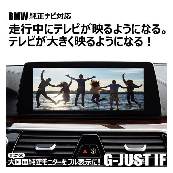BMW8.8インチ純正ナビ用G-JUSTキャンセラー