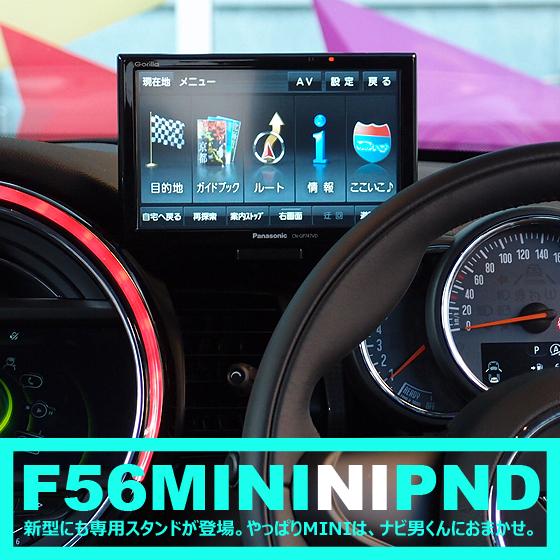 MINI(F54・F55・F56・F57)専用PND取付スタンド。ナビ男くんオリジナル。#577638#