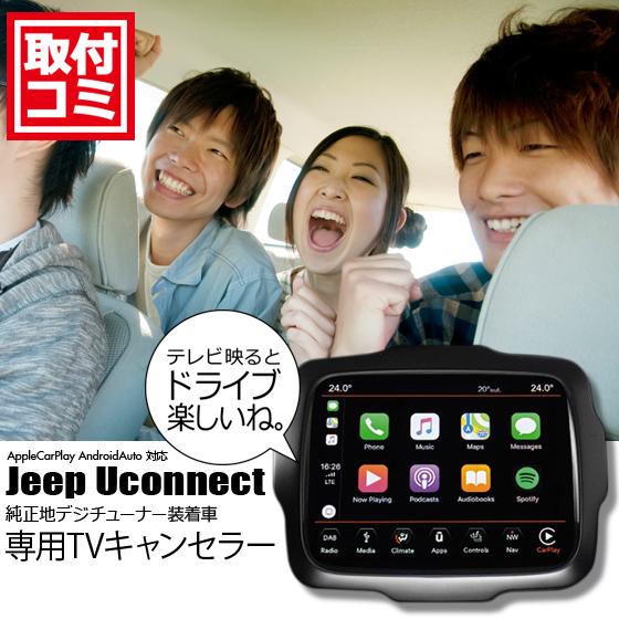 取付工事費コミ・出張取付もOK!Jeep純正ナビ(Uconnect対応)走行中もTVが映る ナビ操作も可能 TVキット テレビ解除 テレビキャンセラー|DJV98A