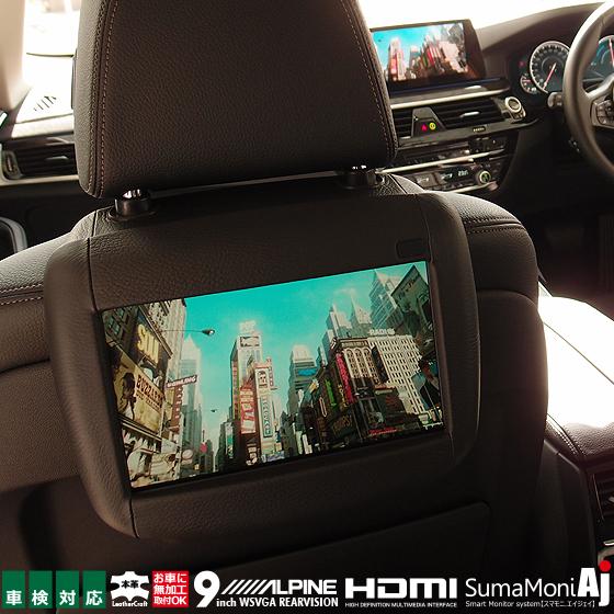 """革職人手作りの逸品 受注生産 本革仕上げ 即出荷 Gデザイン受賞 車検対応 BMW用 """"本革ブラック仕上げ""""リアモニタースタンド セットプラン#588905# アルパイン9型モニター 高画質WSVGA HDMI対応 新入荷 流行"""