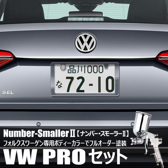 自動車塗装の職人さんがライセンスフレームをフォルクスワーゲンボディカラーでオーダーペイント!【ナンバー・スモーラーII VW PRO】