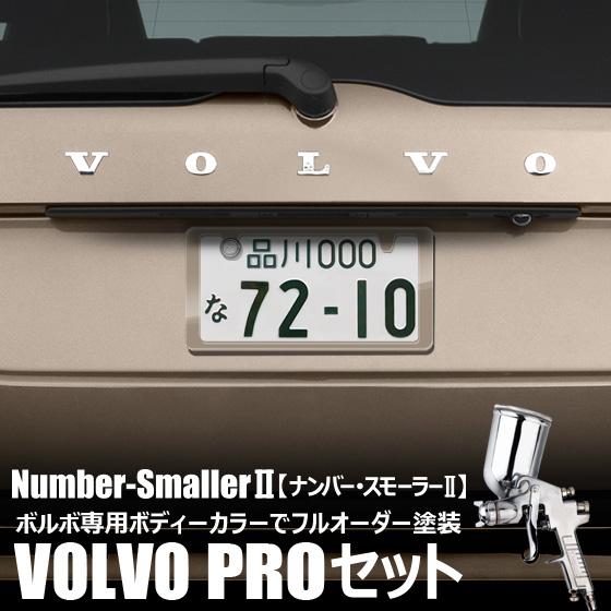 自動車塗装の職人さんがライセンスフレームをボルボボディカラーでオーダーペイント!【ナンバー・スモーラーII VOLVO PRO】#575823#
