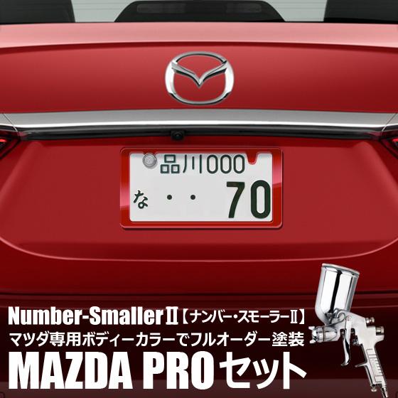 自動車塗装の職人さんがライセンスフレームをマツダボディカラーでオーダーペイント!【ナンバー・スモーラーII MAZDA PROセット】