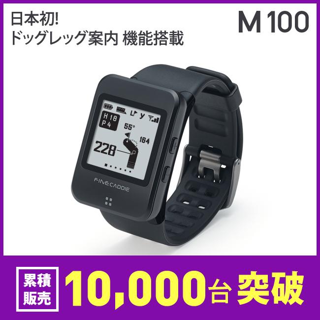 【累積販売1万台以上】ゴルフナビ ゴルフGPS 腕時計型 音声案内 距離測定器 ファインキャディ(FineCaddie) M100(リストバンド付き)<ブラック>