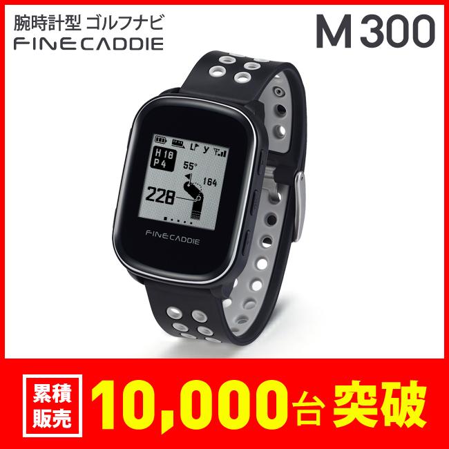 【超軽量38g・リストバンド変更可能・IP67防水】ゴルフナビ 腕時計型 ゴルフGPS 距離測定器 ファインキャディ(FineCaddie) M300<ブラック>