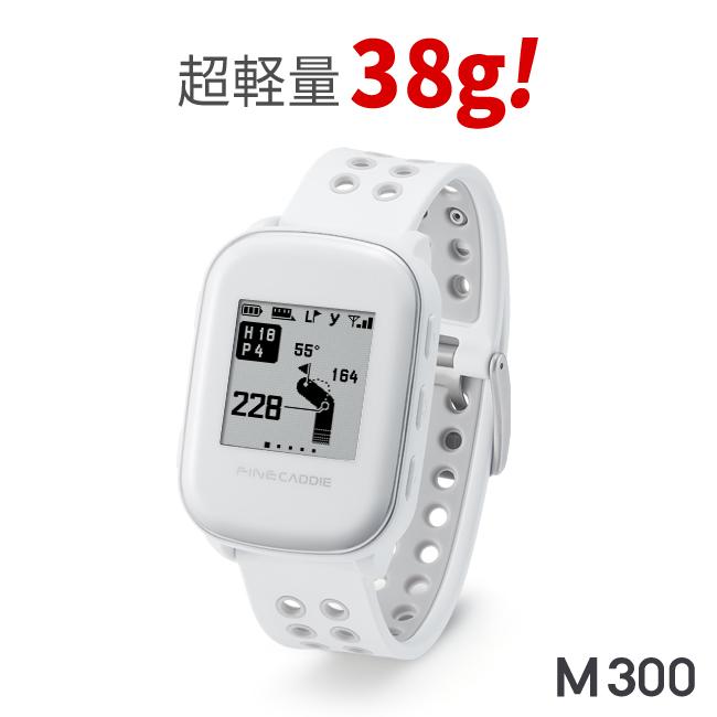 ゴルフナビ・ゴルフGPS・ゴルフウォッチ・距離測定器 腕時計型 ドッグレッグ対応 みちびき対応 超軽量38g 高い防水性能(IP67) ゴルフ場データ定期更新 ファインキャディ(FineCaddie)M300<ホワイト>