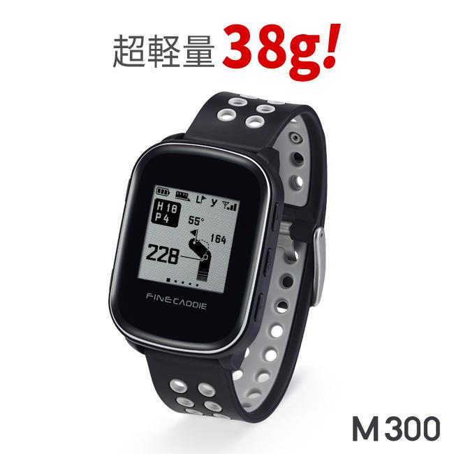 ゴルフナビ 腕時計型 ゴルフGPS 距離測定器 超軽量38g・リストバンド変更可能・距離情報が見やすい高解像度 ファインキャディ(FineCaddie) M300<ブラック>