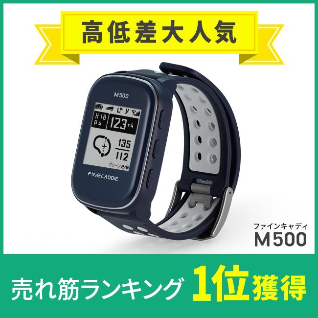 ★売れ筋ランキング1位★ゴルフナビ 腕時計型 ゴルフGPS 距離測定器 高低差案内・ゴルフ場データ自動更新・超軽量38g ファインキャディ(FineCaddie)M500<ネイビー>