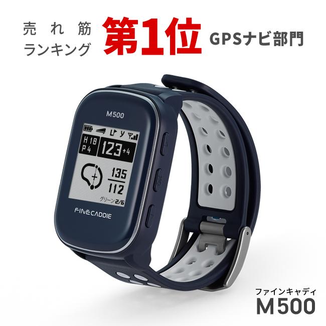 ★売れ筋ランキング1位★ゴルフナビ 腕時計型 ゴルフGPS ゴルフウォッチ 距離測定器 高低差案内・ゴルフ場データ自動更新・超軽量38g ファインキャディ(FineCaddie)M500<ネイビー>
