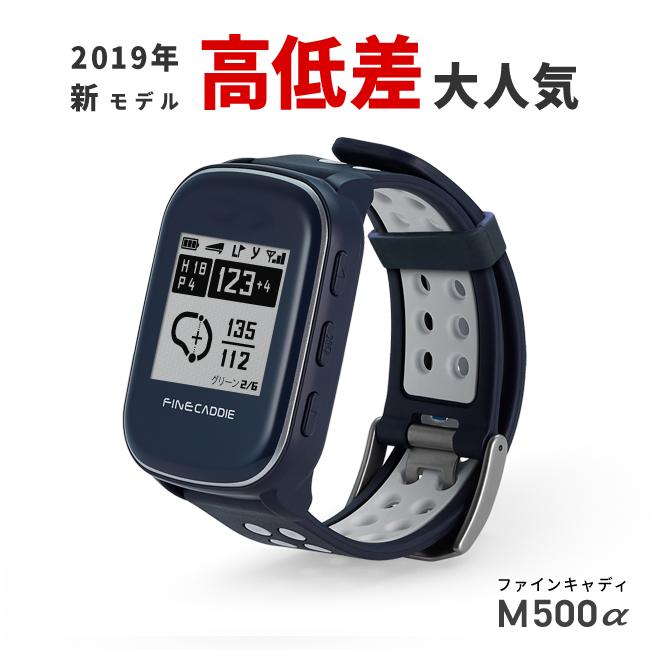 ゴルフナビ ゴルフGPS ゴルフウォッチ 距離測定器 腕時計型 高低差表示 ドッグレッグ対応 みちびき対応 超軽量38g ゴルフ場データ定期更新 ファインキャディ(FineCaddie)M500アルファ<ネイビー>
