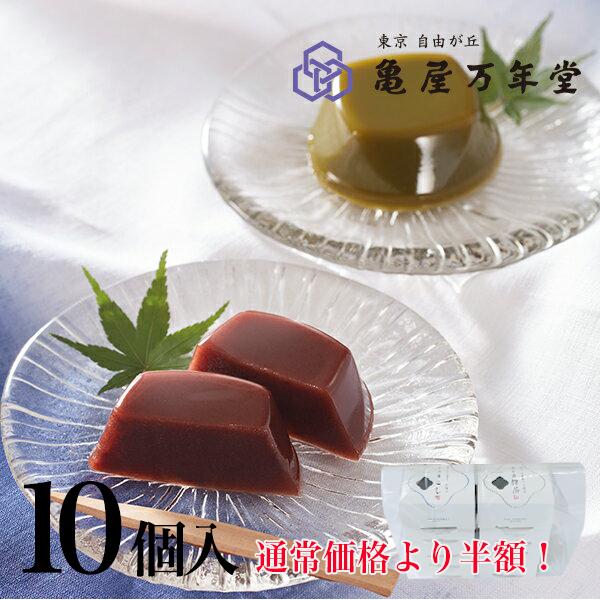 さっぱりとした味わい みずみずしい喉越しが夏を奏でる 日本の夏には欠かせない昔ながらの味わいです こし 抹茶 の2つの味を冷蔵庫で冷やしてお召し上がり下さい… 期間限定 特別価格 水ようかん お得セット 再再販 10個入り 袋詰め 信憑 残暑御見舞 夏ギフト 贈答品 暑中御見舞 涼菓 御中元 東京土産 夏季限定 季節限定 贈り物 亀屋万年堂 自由が丘