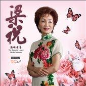 在庫処分特価 The Butterfly Lovers LPレコード 半額 別倉庫からの配送 西崎崇子 Concerto