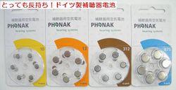 【送料無料】長寿命ドイツ製補聴器電池組み合わせ自由フォナック 30パックセット