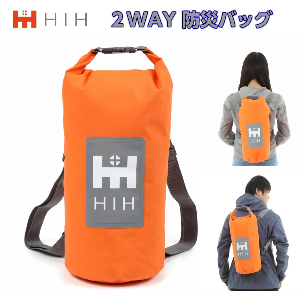 HIH 2way 防災リュック 単品 防水【ハザードバッグ】非常用持ち出し袋 給水バッグ ドライバッグ ウォーターバッグ<BR> 防水バッグ <BR>防災リュック単品