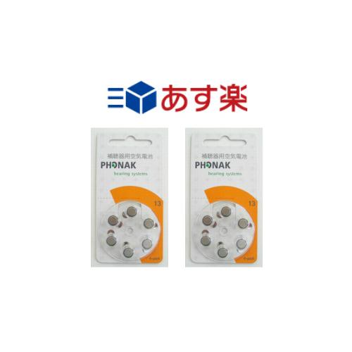 ストア あす楽対応 ネコポス便送料無料 長寿命ドイツ製 補聴器電池PR48 13 フォナック 超激安 2パックセット 補聴器用電池PR-48