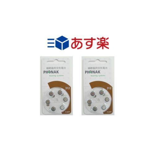 【ネコポス便送料無料】長寿命<BR>ドイツ製 補聴器電池<BR>PR41(312)<BR>フォナック 補聴器用電池PR-41 <BR>2パックセット