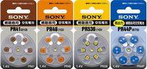 [送料無料]SONYソニー 補聴器電池組み合わせ自由 40パックセット