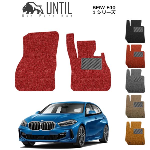 【UNTIL、バイオピュアマット、コイルマット、フロアマット】BMW MAT SERIES 【送料無料】 F40 BIO ロードノイズ低減コイルマット PURE クッションコイル 1シリーズ BMW 1 F40 運転席+助手席専用 新型