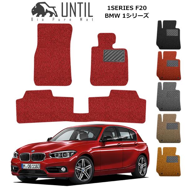 【UNTIL、バイオピュアマット、コイルマット、フロアマット】BMW 1シリーズ F20 Bio Pure クッションコイル BMW 1 SERIES ロードノイズ低減コイルマット 【送料無料】