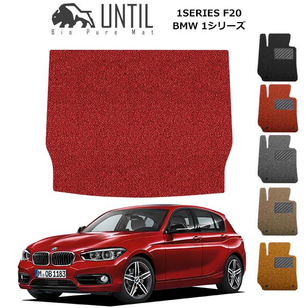 【UNTIL、バイオピュアマット、コイルマット、ラゲッジマット】BMW 1シリーズ F20 Bio Pure クッションコイル トランクマット BMW 1 SERIES ロードノイズ低減コイルマット 【送料無料】