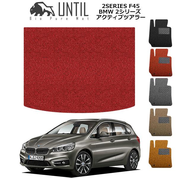 【UNTIL、バイオピュアマット、コイルマット、ラゲッジマット】BMW 2シリーズ F45 アクティブツアラー Bio Pure クッションコイル トランクマット BMW 2SERIES F45 ロードノイズ低減コイルマット 【送料無料】
