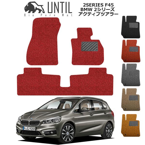 【UNTIL、バイオピュアマット、コイルマット、フロアマット】BMW 2シリーズ F45 アクティブツアラー Bio Pure クッションコイル BMW 2SERIES F45 ロードノイズ低減コイルマット 【送料無料】
