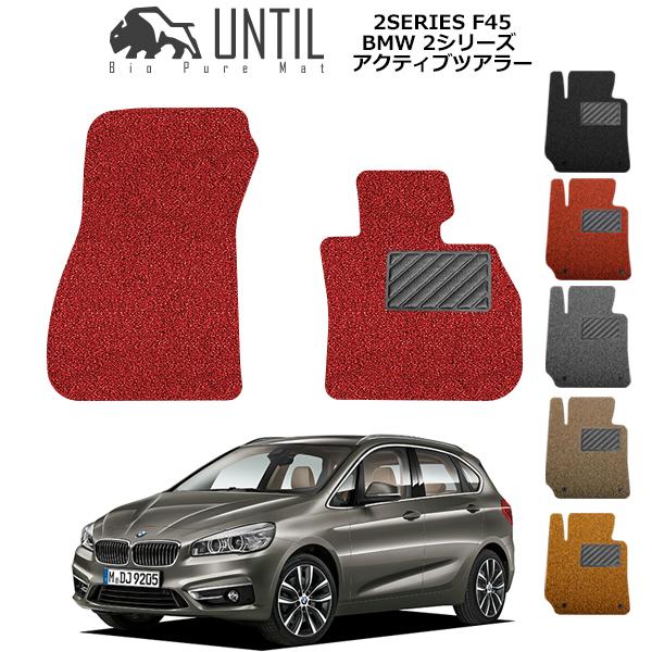 【UNTIL、バイオピュアマット、コイルマット、フロアマット】BMW 2シリーズ F45 アクティブツアラー 運転+助手席専用 Bio Pure クッションコイル BMW 2SERIES F45 ロードノイズ低減コイルマット 【送料無料】