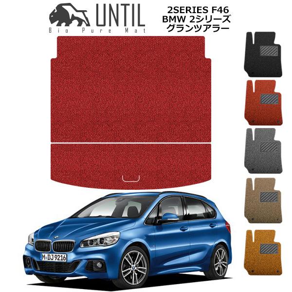 【UNTIL、バイオピュアマット、コイルマット、ラゲッジマット】BMW 2シリーズ F46 グランツアラー Bio Pure クッションコイル トランクマット BMW 2SERIES F46 ロードノイズ低減コイルマット 【送料無料】