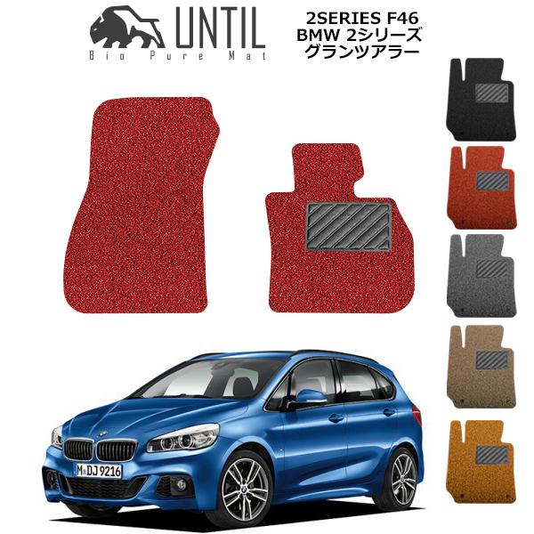【UNTIL、バイオピュアマット、コイルマット、フロアマット】BMW 2シリーズ F46 グランツアラー 運転、助手席専用 Bio Pure クッションコイル BMW 2SERIES F46 ロードノイズ低減コイルマット 【送料無料】