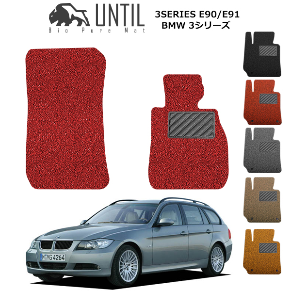【UNTIL、バイオピュアマット、コイルマット、フロアマット】BMW 3シリーズ E90セダン/E91ツーリング 運転席+助手席専用 Bio Pure クッションコイル BMW 3 SERIES ロードノイズ低減コイルマット 【送料無料】