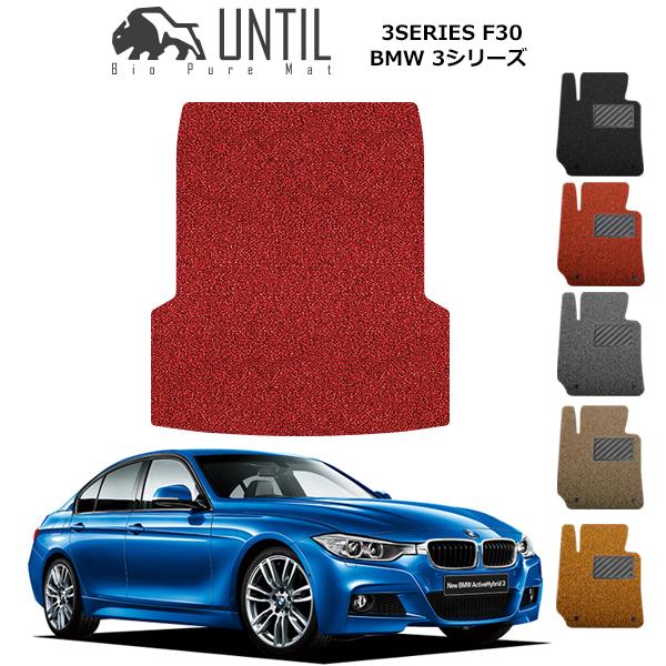 【UNTIL、バイオピュアマット、コイルマット、ラゲッジマット】BMW 3シリーズ F30 セダン 専用 Bio Pure クッションコイル トランクマット BMW 3 SERIES F30 ロードノイズ低減コイルマット 【送料無料】