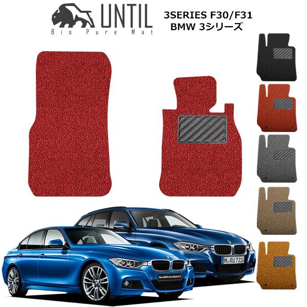 【UNTIL、バイオピュアマット、コイルマット、フロアマット】BMW 3シリーズ F30セダン/F31ツーリング 運転席+助手席専用 Bio Pure クッションコイル BMW 3 SERIES ロードノイズ低減コイルマット 【送料無料】